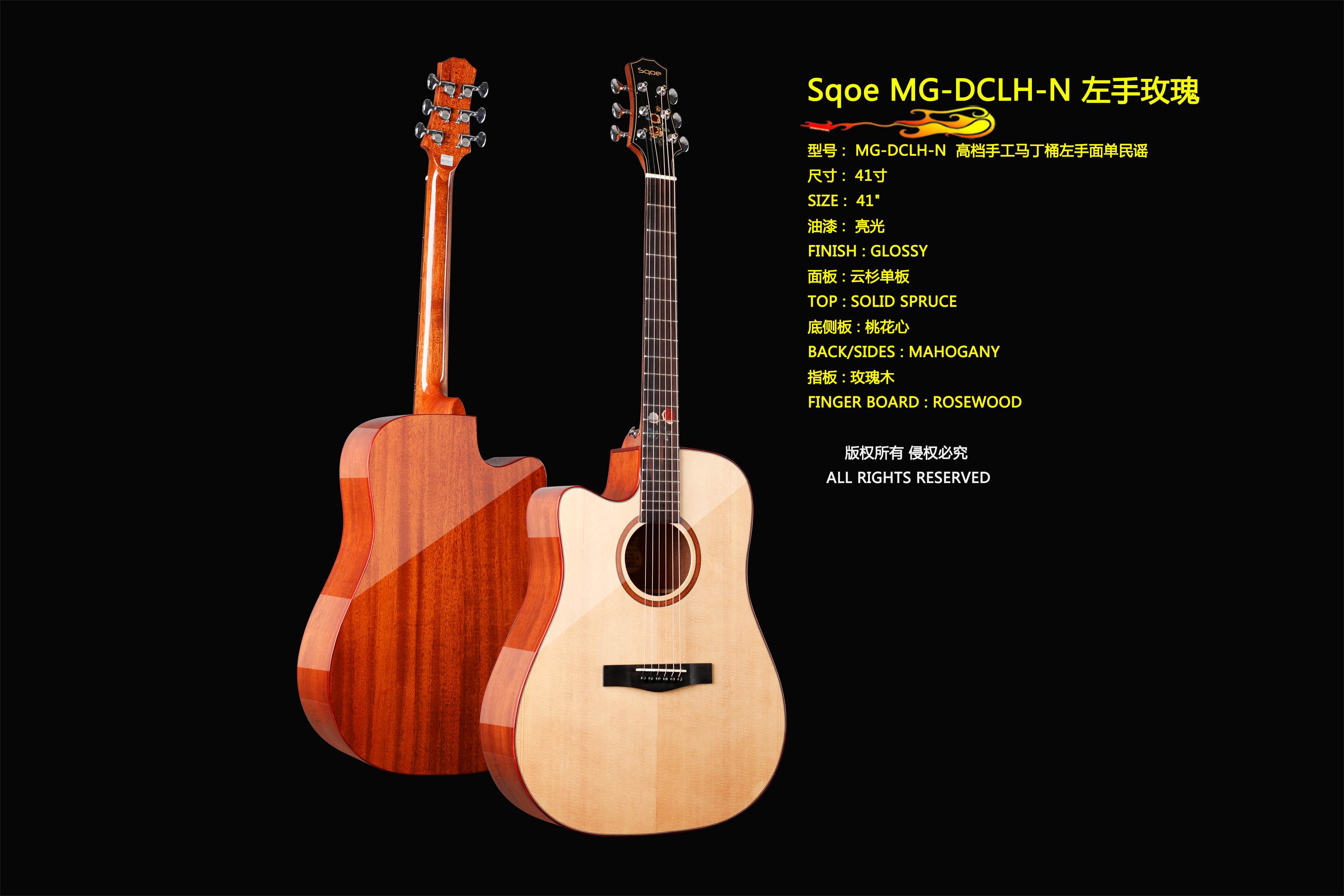 MG-DCLH-N