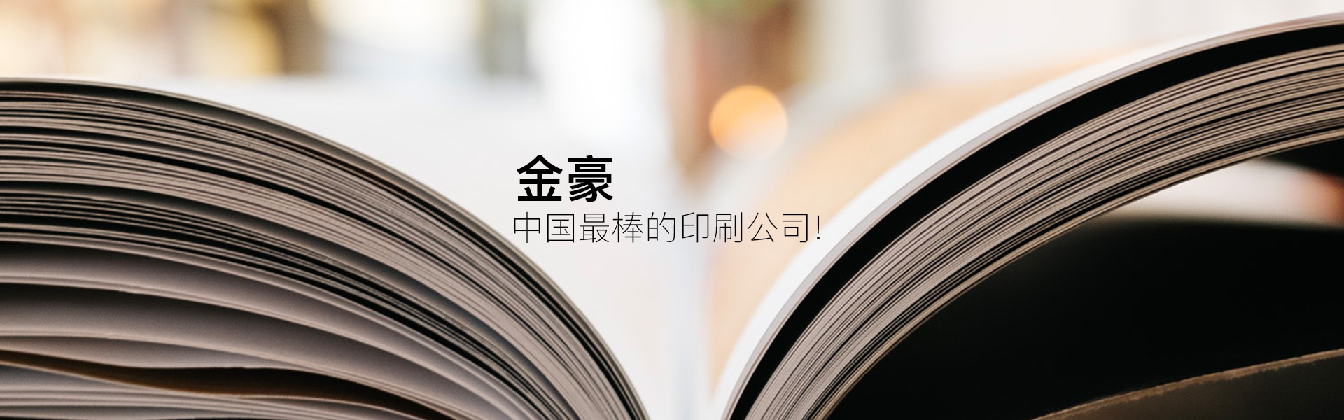 金豪,是中國最棒的印刷公司!