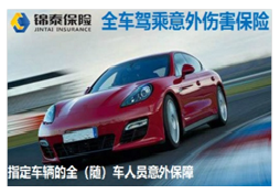 非車主要產品-錦泰駕意險1