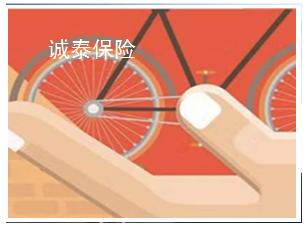 誠泰電動自行車第三者責任險