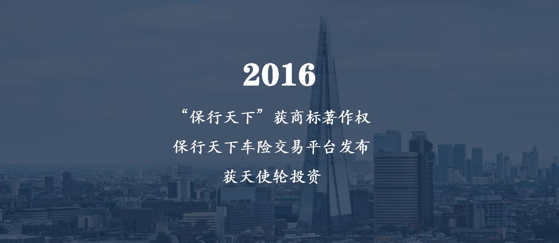 歷程2016