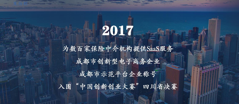 歷程2017