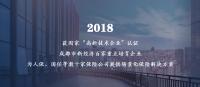 歷程2018