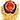 公安機關互聯網安全管理服務備案圖標