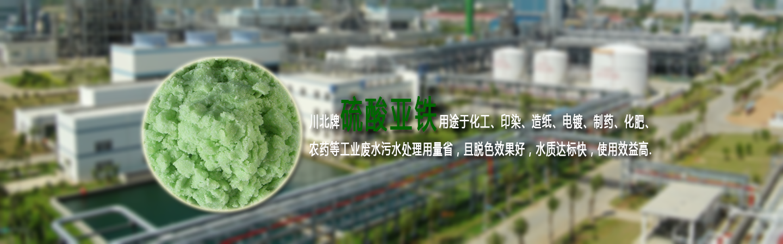 硫酸亚铁是淡绿色晶体,用于化工、印染、洗水、漂染、电镀等废水处理