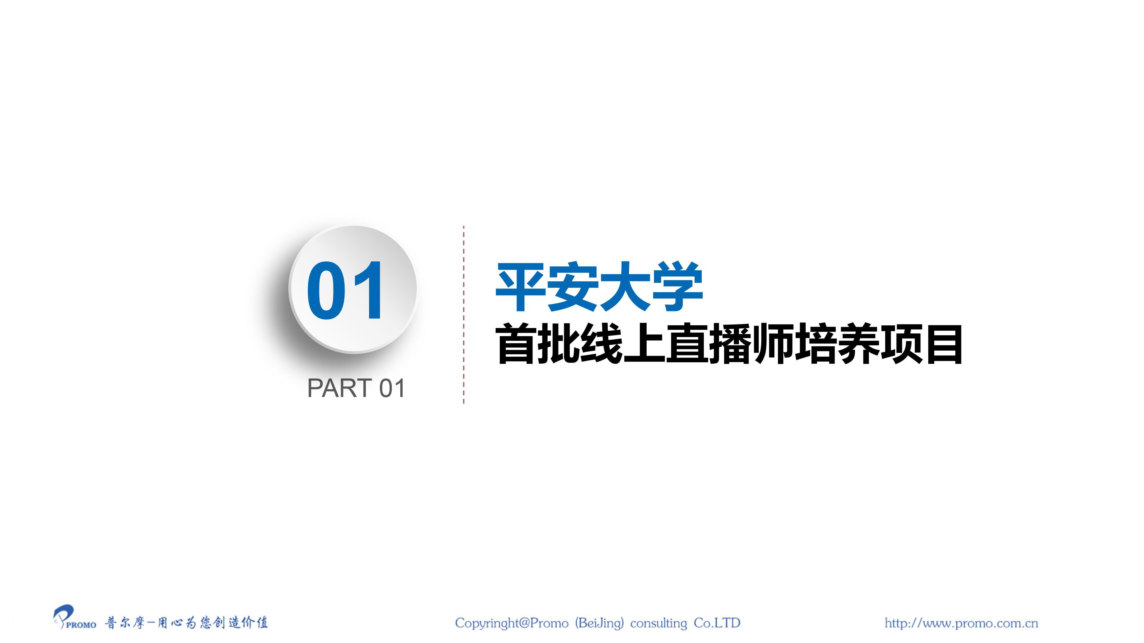 20190415平安集团直播项目案例_03