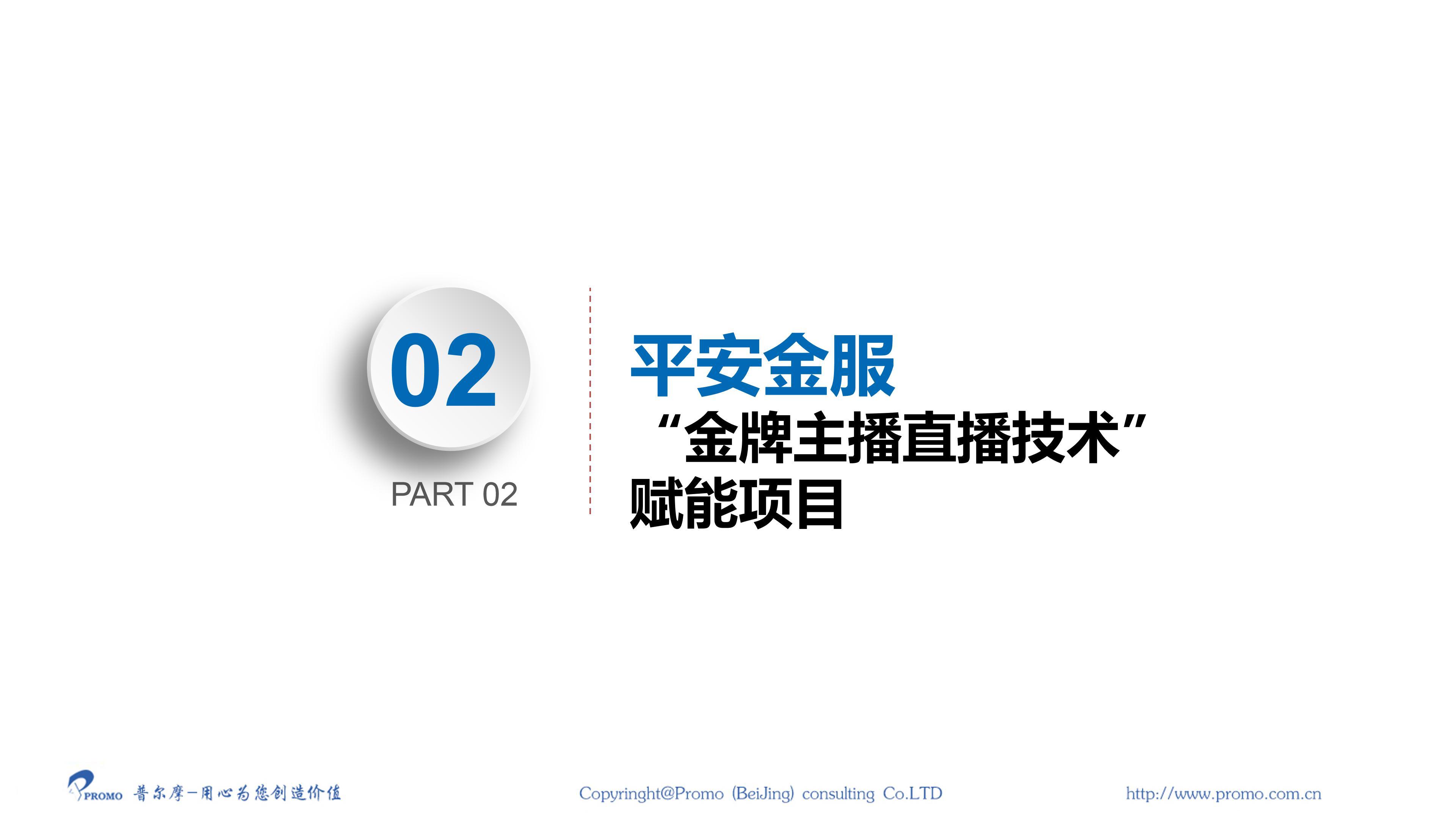 20190415平安集团直播项目案例_07