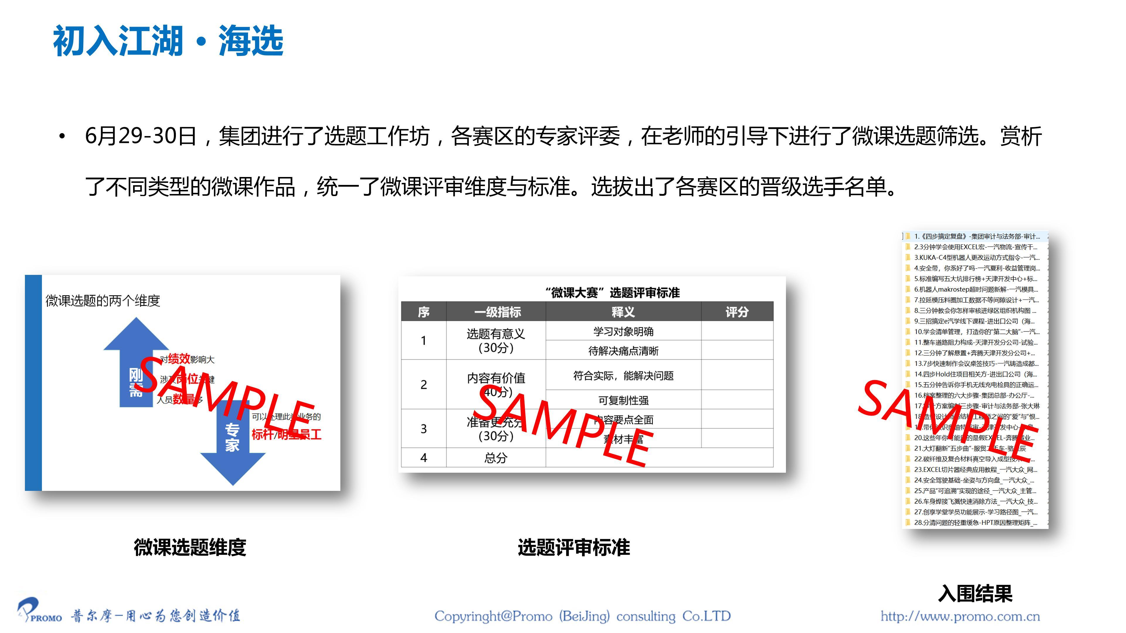 20190415一汽集团微课大赛项目案例_05