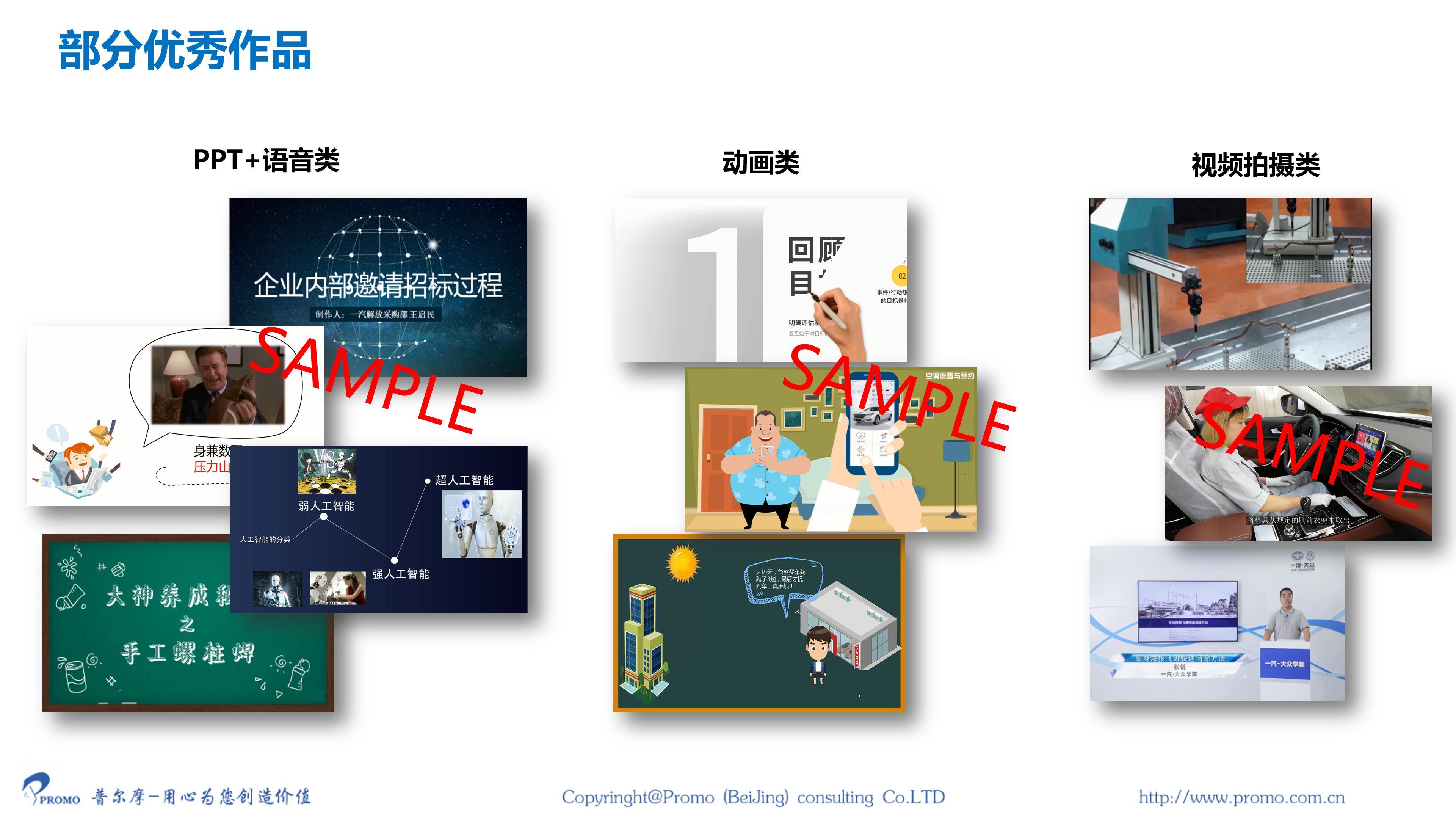20190415一汽集团微课大赛项目案例_07