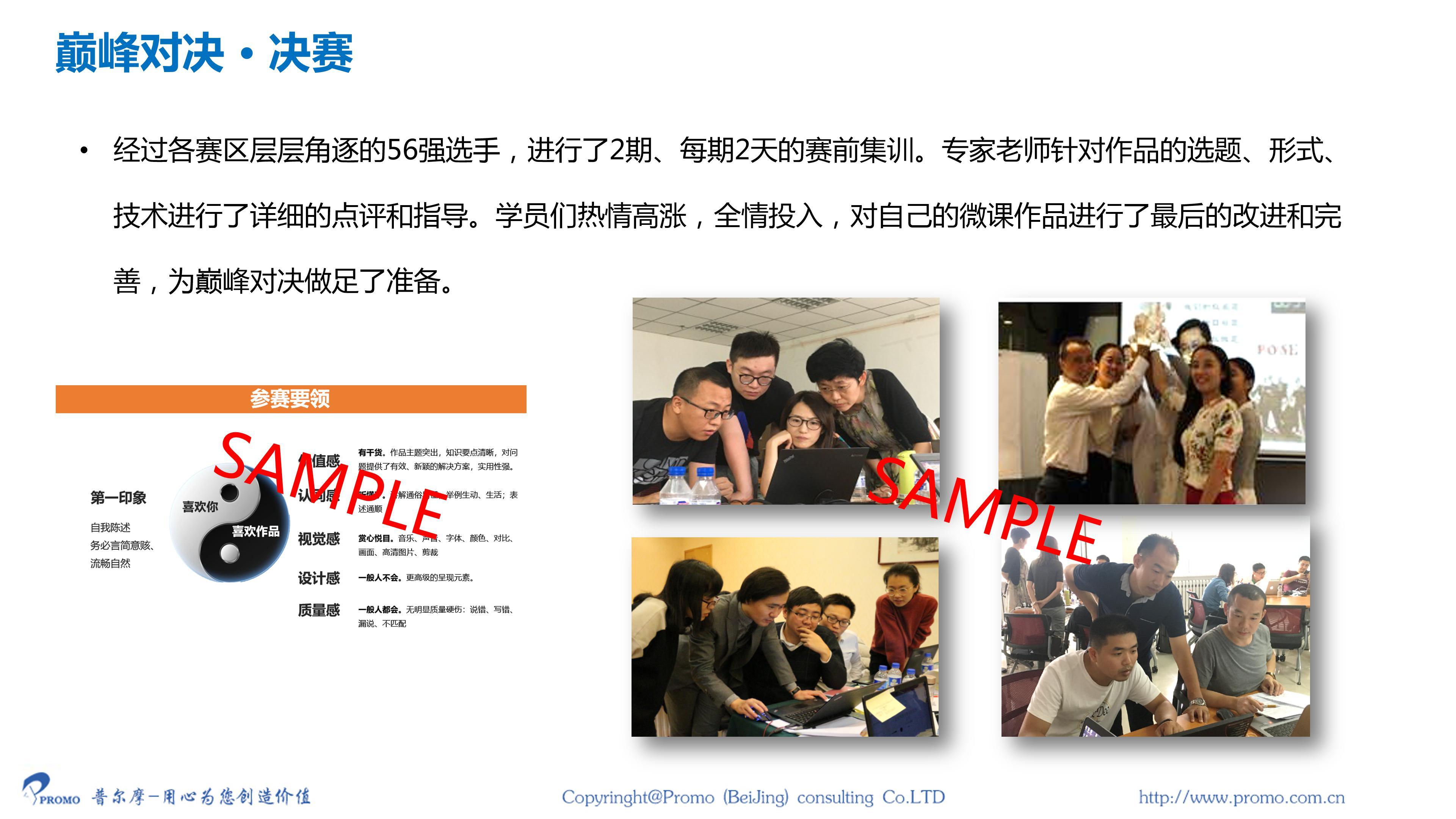 20190415一汽集团微课大赛项目案例_08