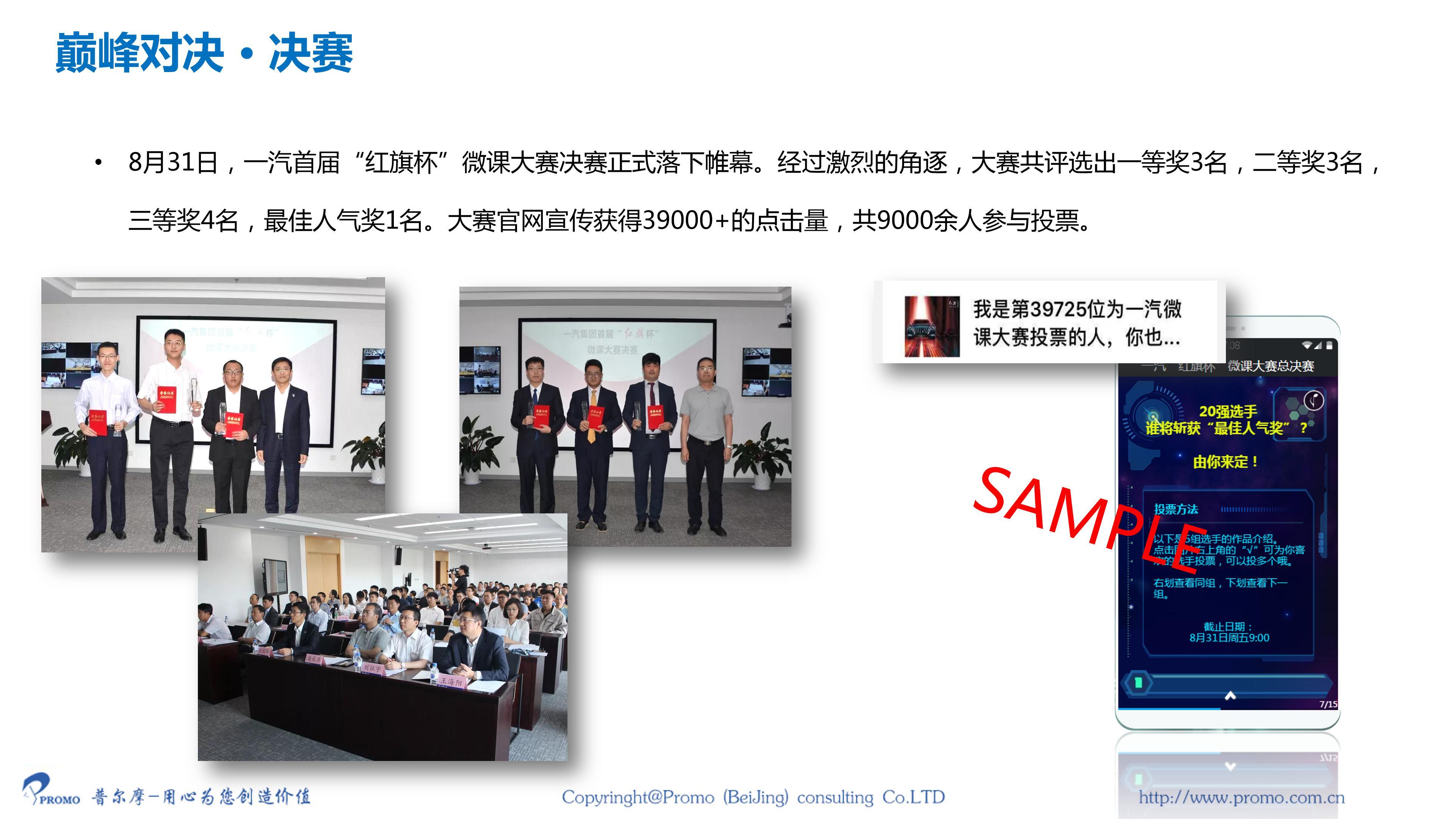 20190415一汽集团微课大赛项目案例_09