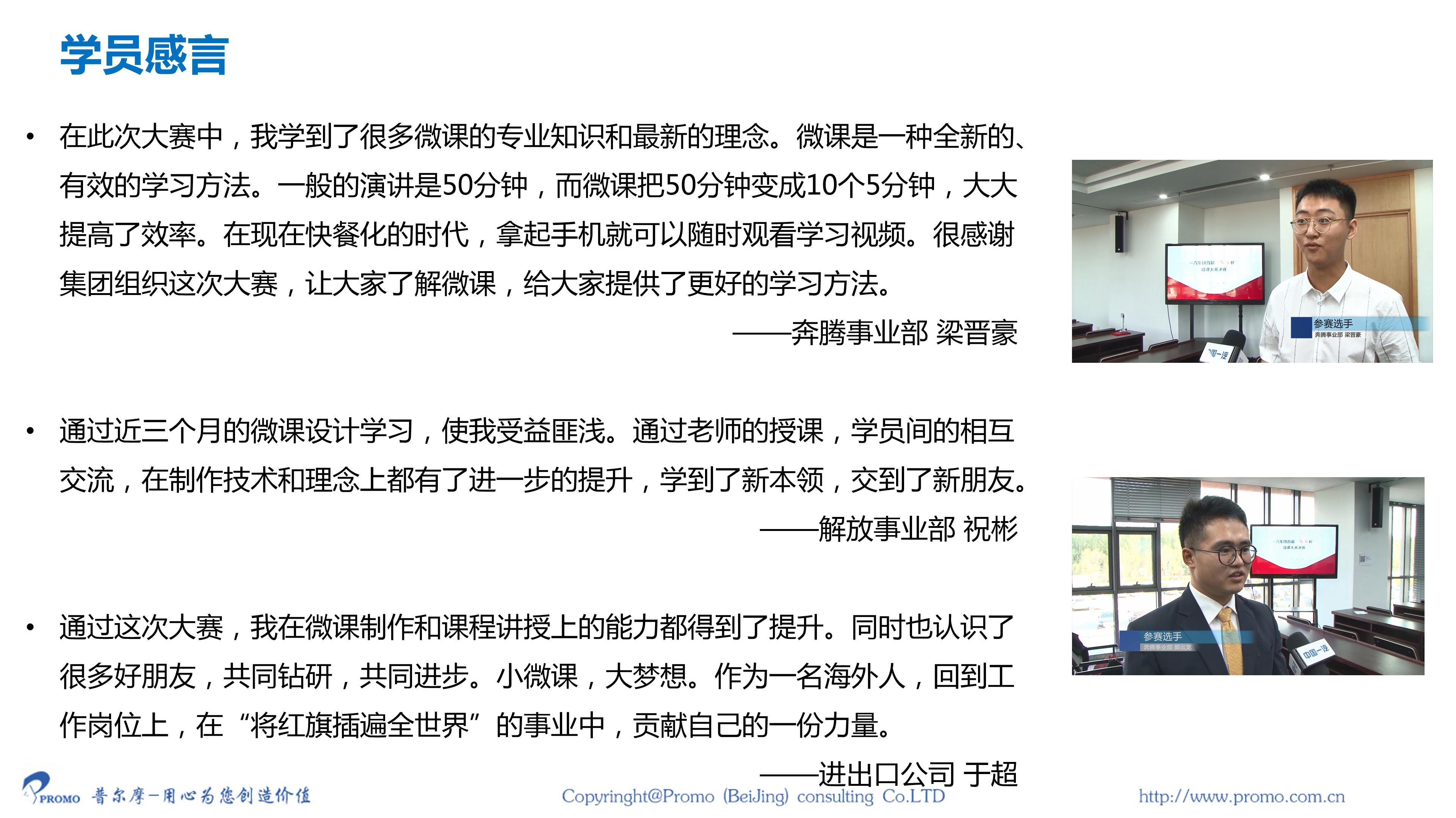 20190415一汽集团微课大赛项目案例_12
