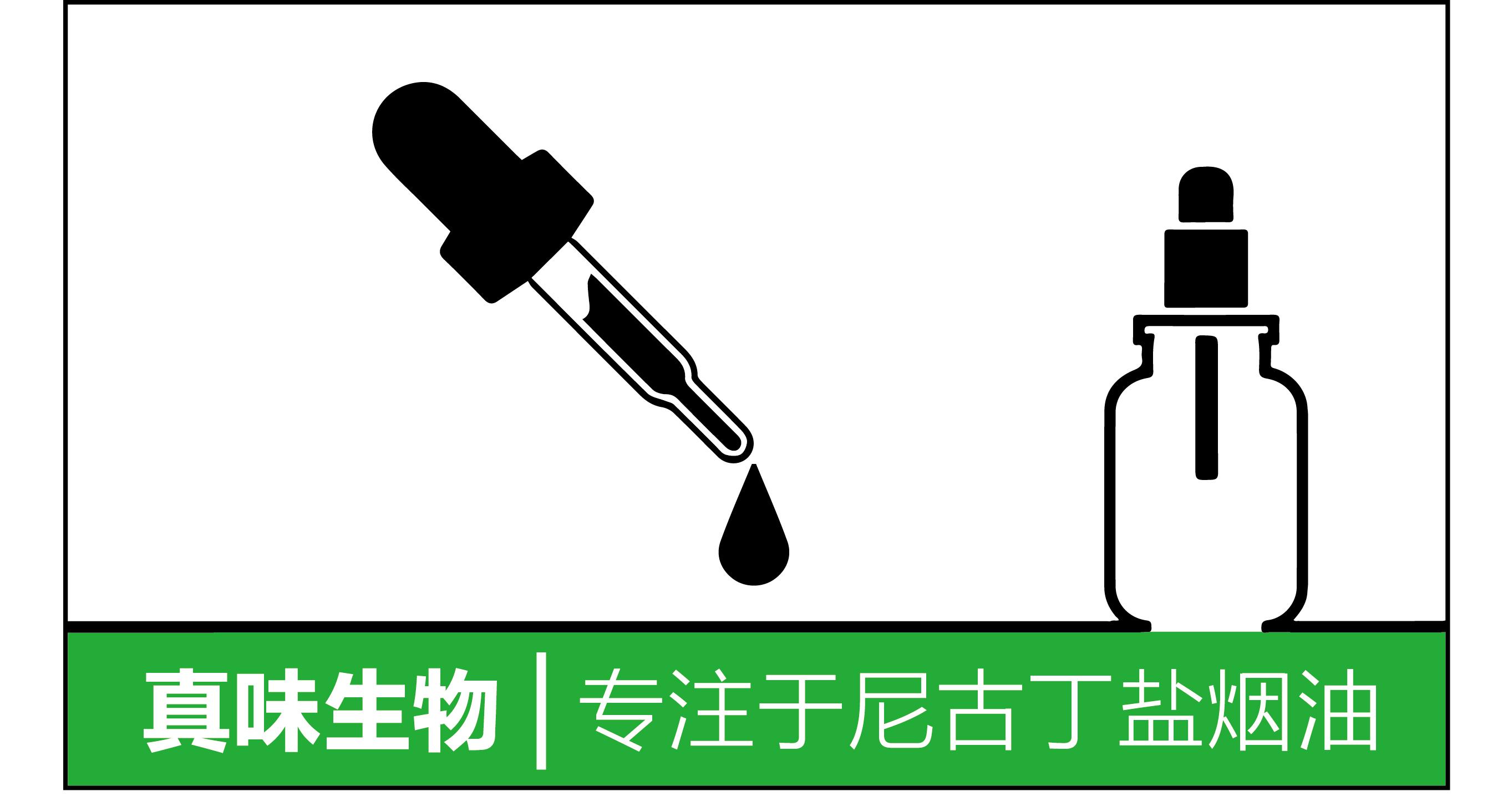 8D52-深圳市真味生物科技有限公司-尼古丁盐烟油