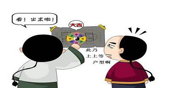 北京风水师告诉我们在买房子的时候需要注