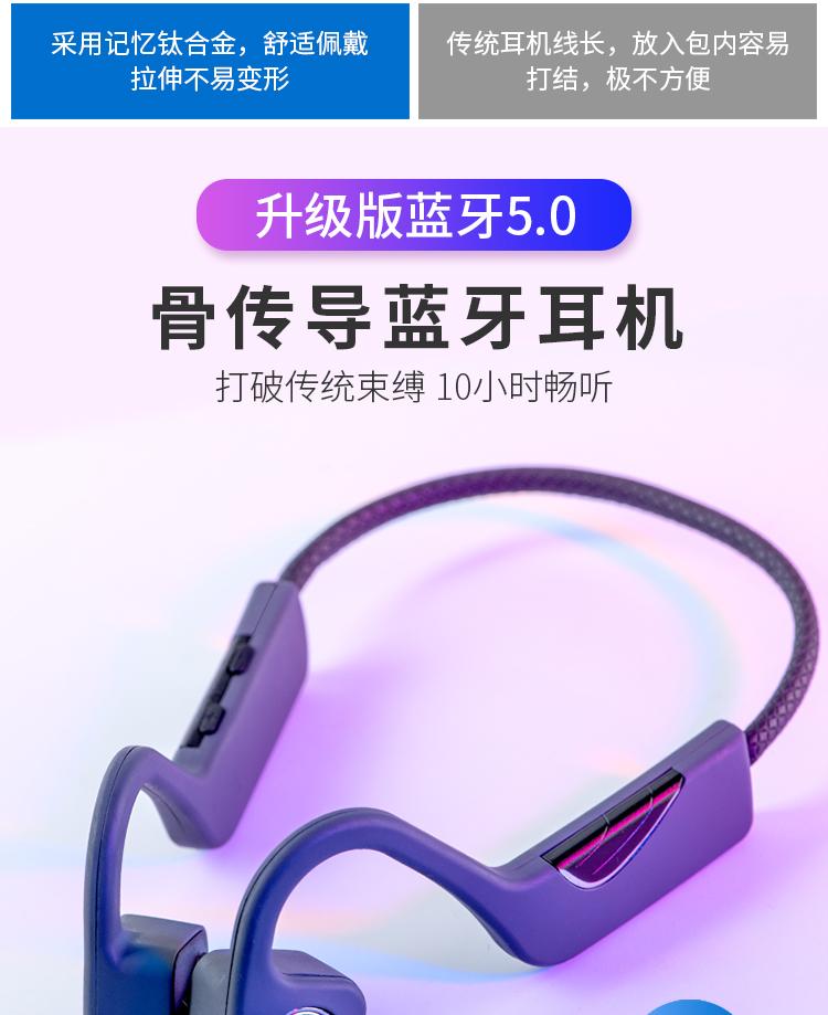 骨传导详情_03