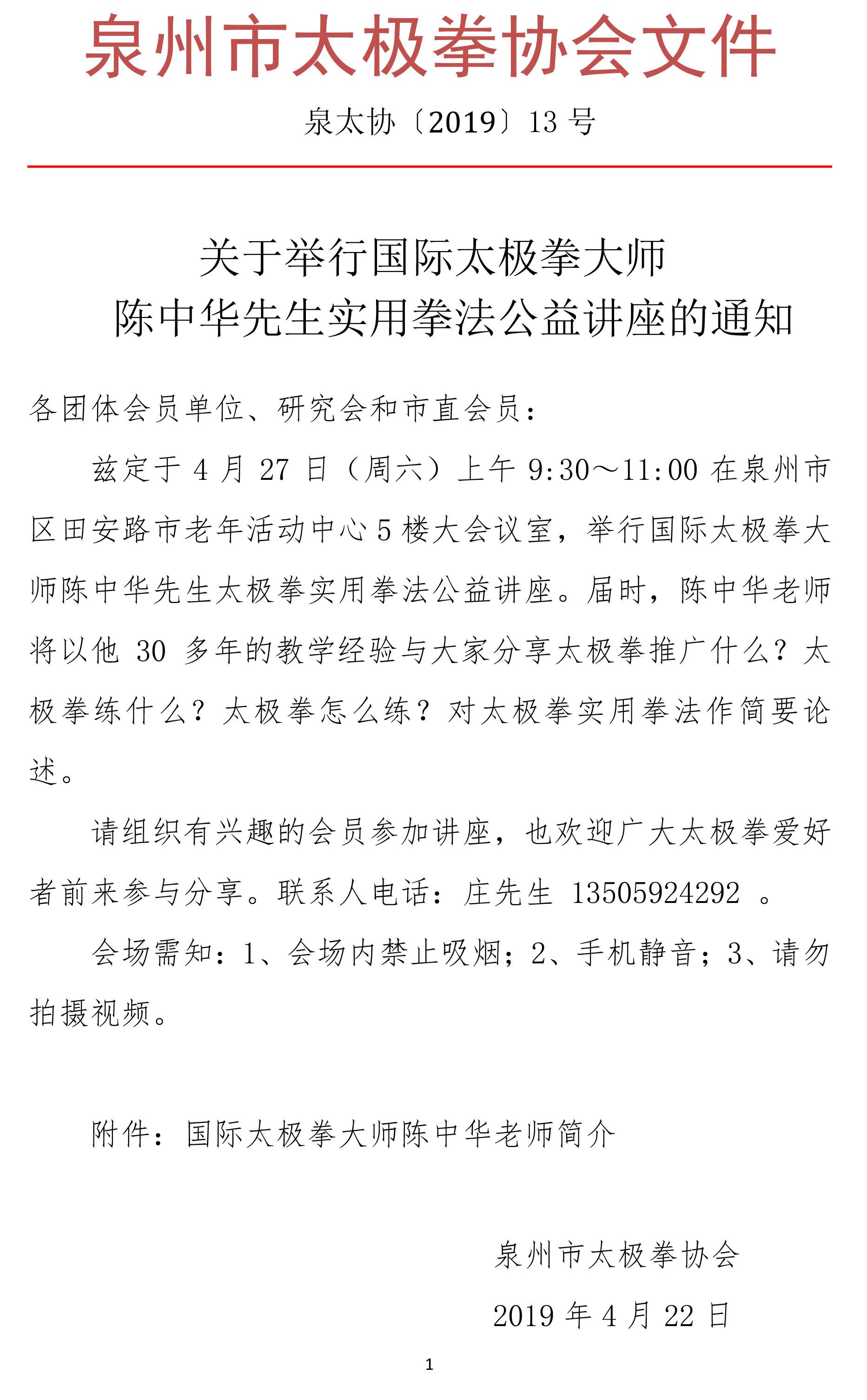 13号关于举行国际太极拳大师陈中华先生实用拳法公益讲座的通知--1