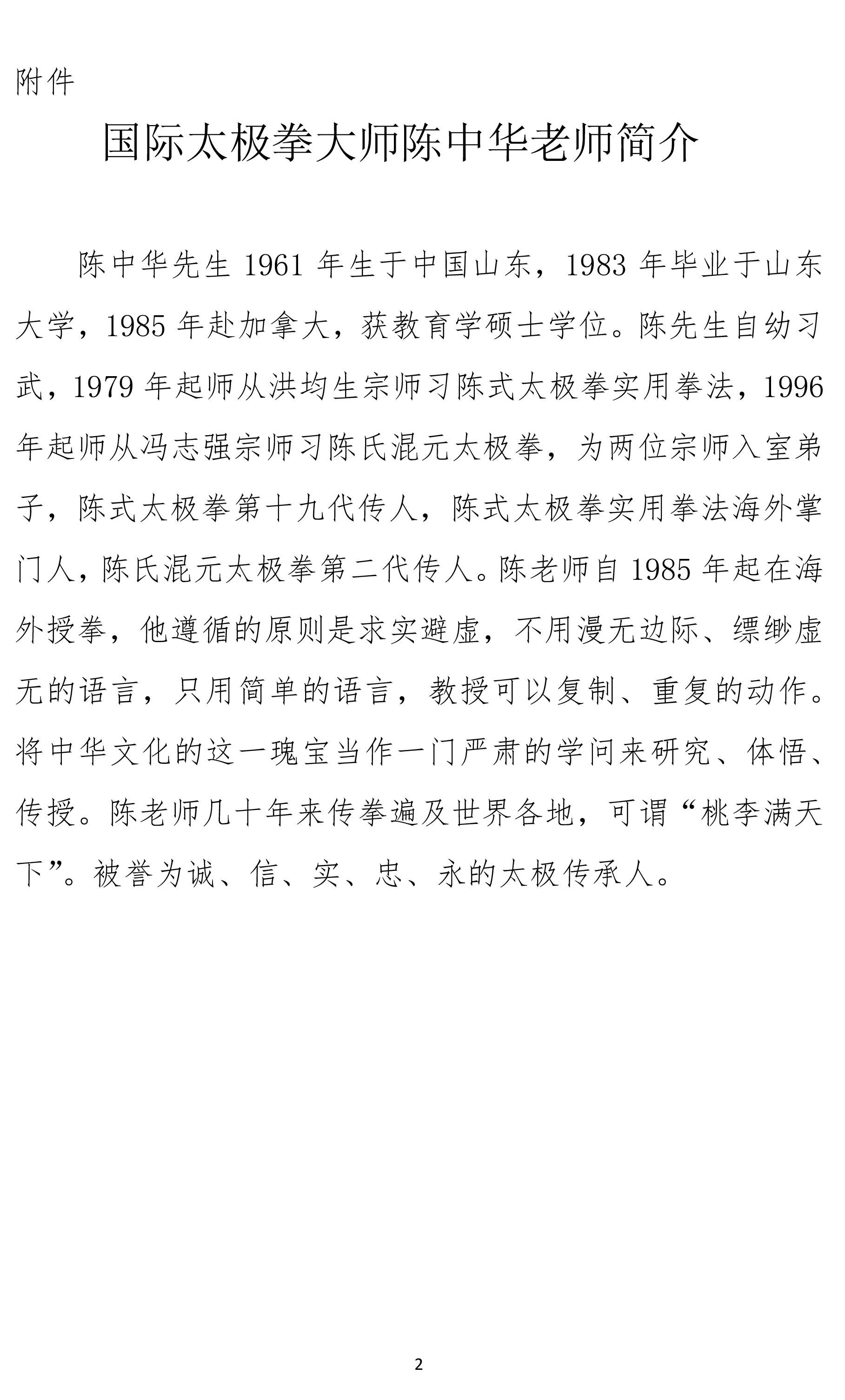 13号关于举行国际太极拳大师陈中华先生实用拳法公益讲座的通知--2