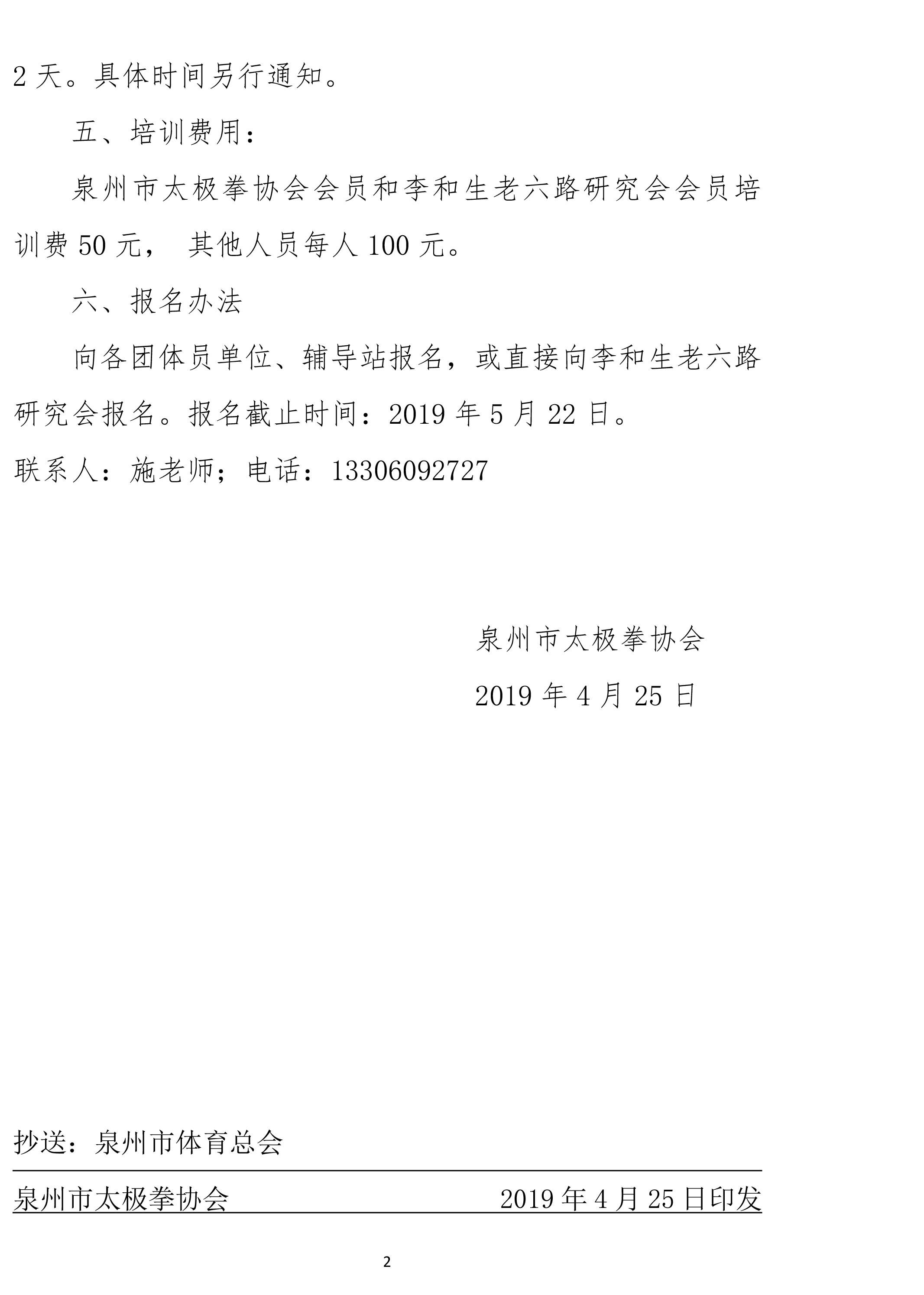 14号关于举办李和生老六路太极拳培训班的通知-2
