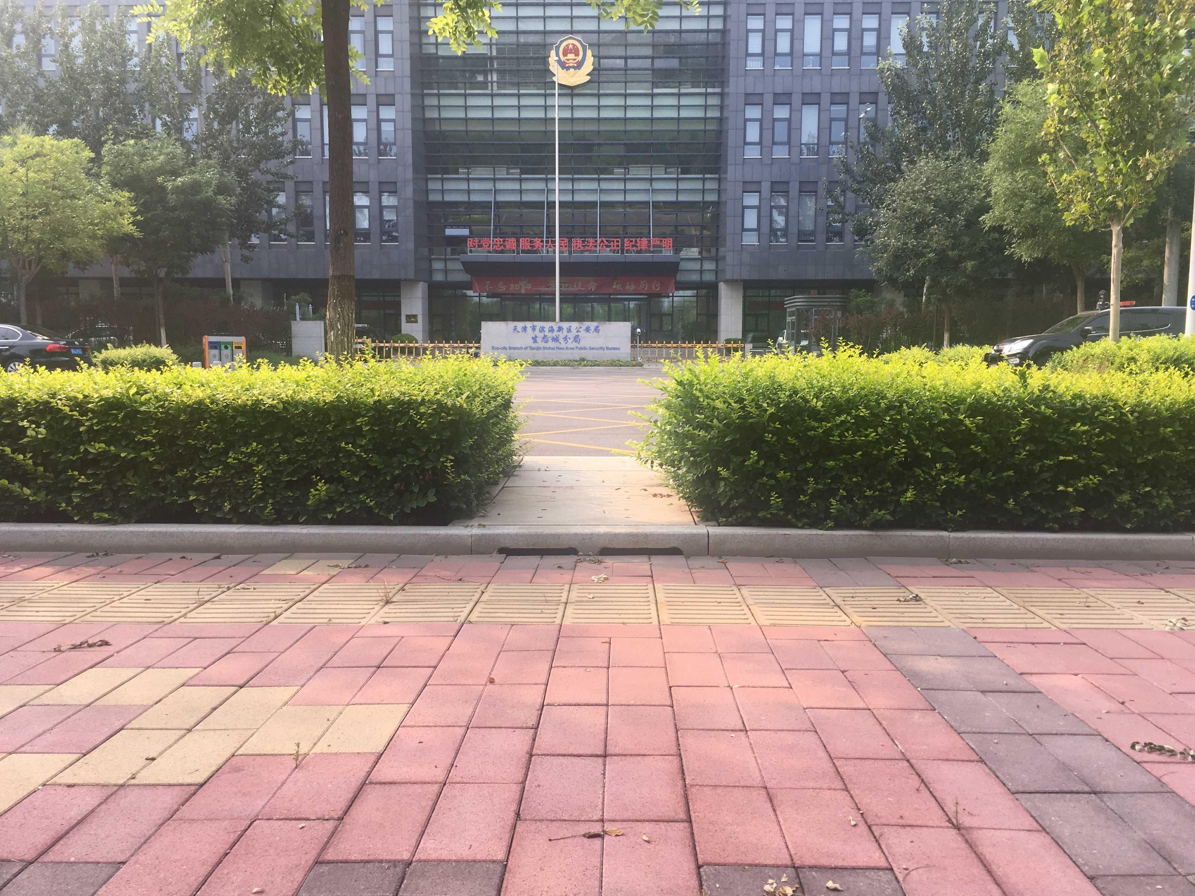 天津中心生態城公安局