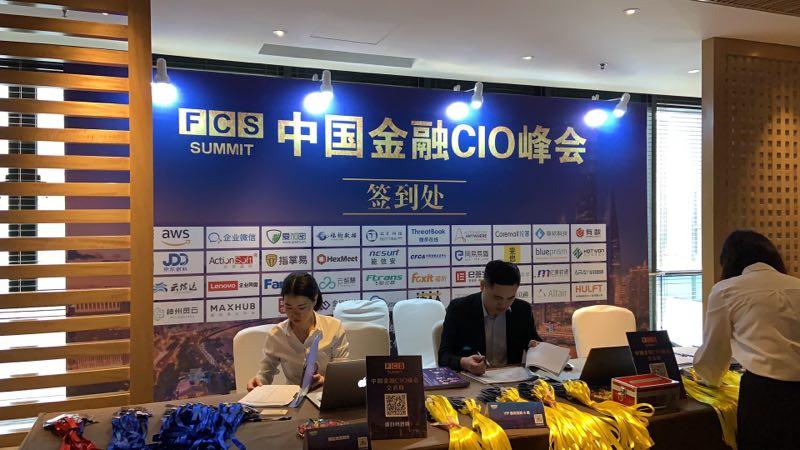 中國金融CIO峰會-微信圖片_20190918163938