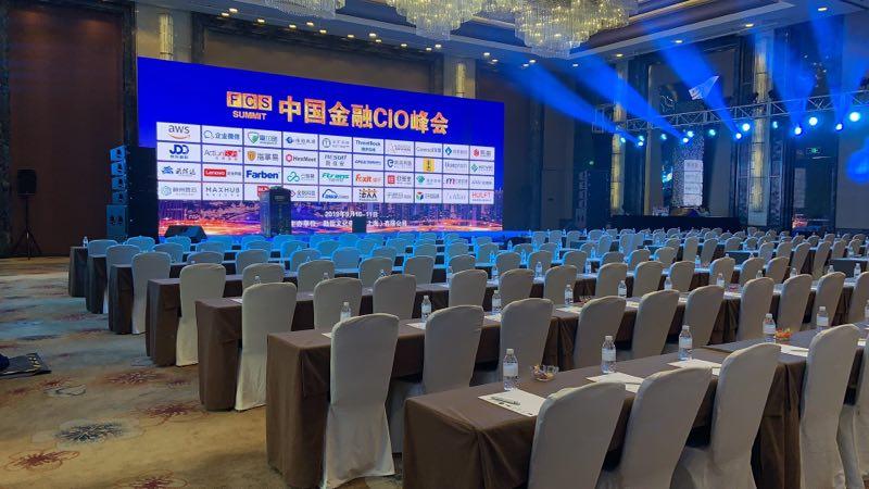 中國金融CIO峰會-微信圖片_20190918164001