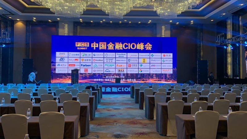 中國金融CIO峰會-微信圖片_20190918164005