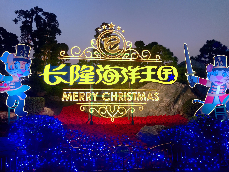 珠海长隆旅游-a312689ce7cfc43fc8aaa24deb2f960