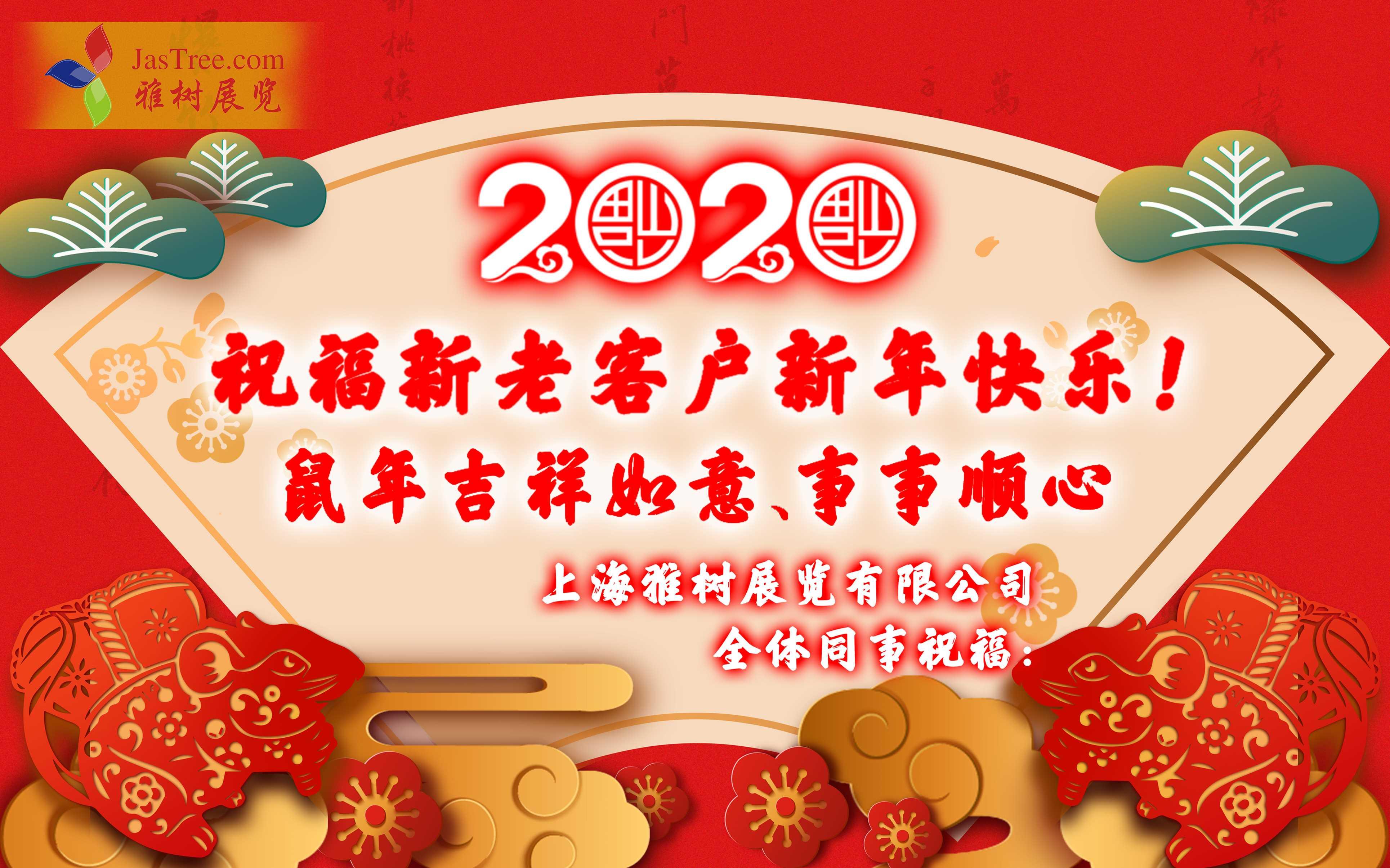 1.10新年海報