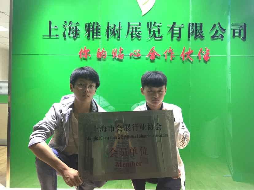 上海会展协会会员单位