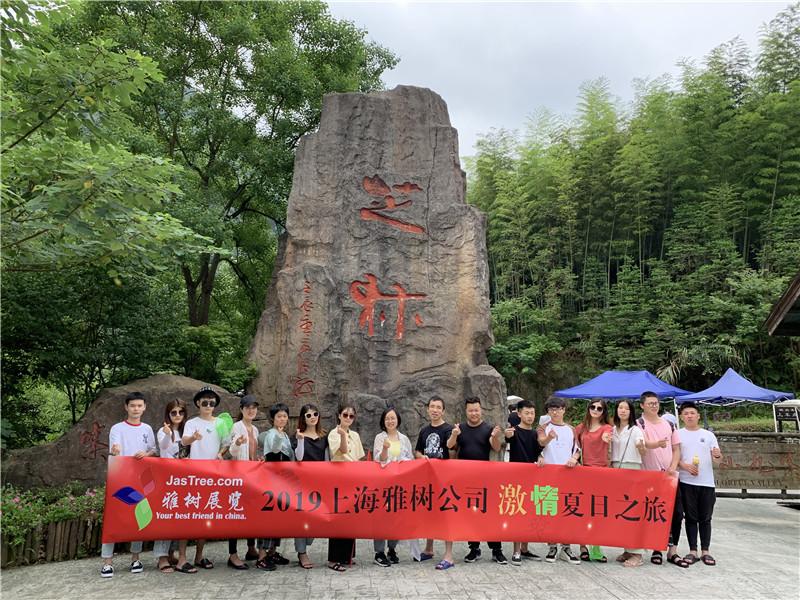 2019公司寧波之旅