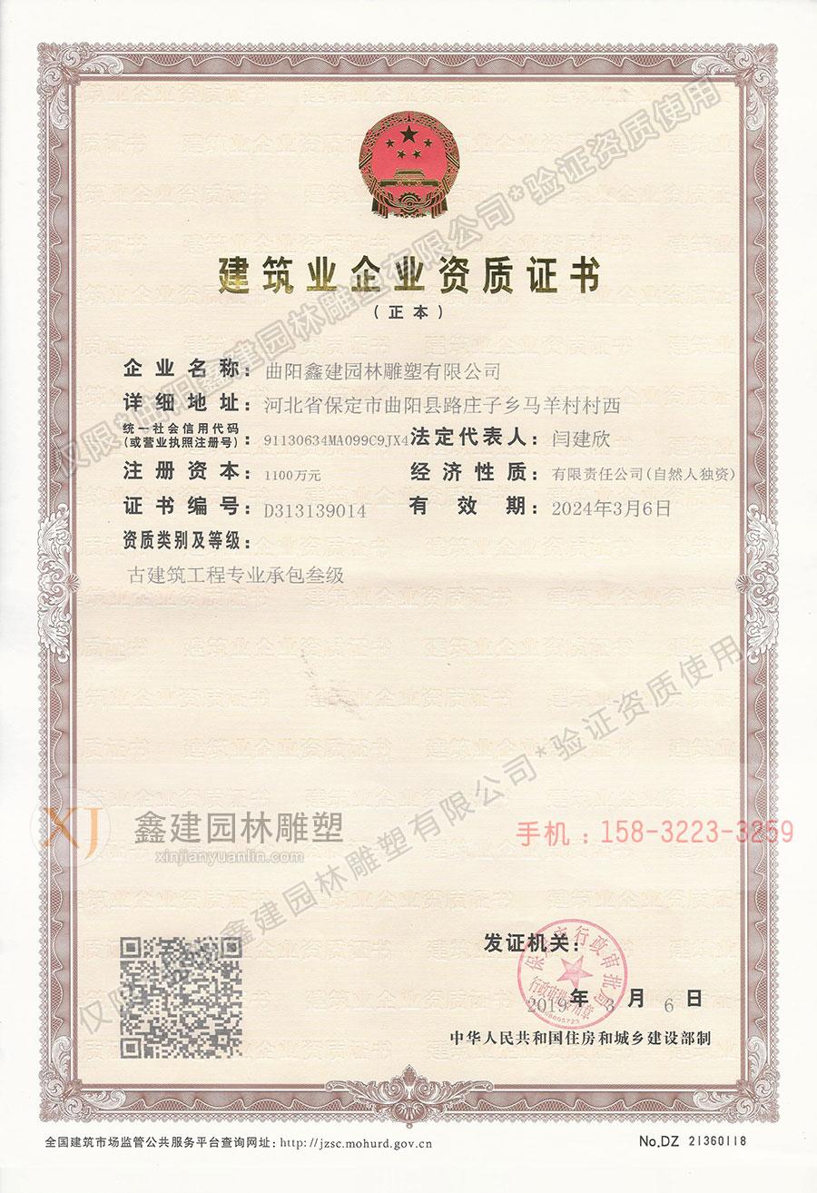 建筑业企业资质证书-古建筑工程专业承包叁级