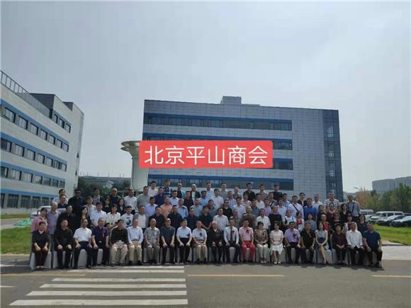 高景岗赴京参加北京平山商会成立大会