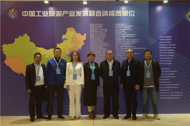第三届中国工业旅游产业发展联合大会在唐山市开幕