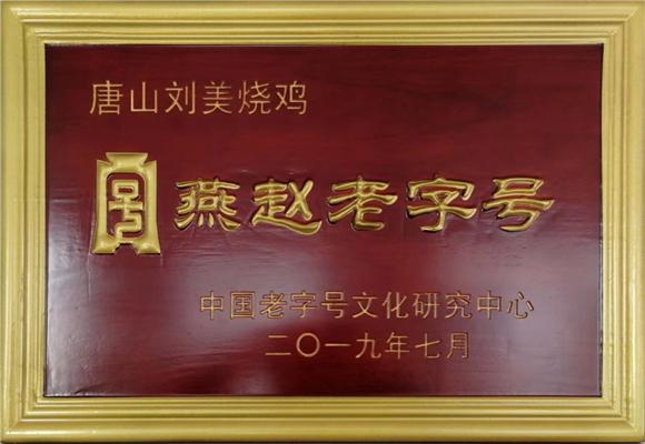 第五批河北省燕赵老字号、古代贡品 普查工作已全面展开