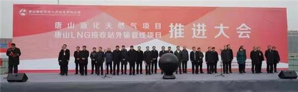 唐山LNG项目及配套外输管线项目(曹宝段)推进大会在曹妃甸隆重举行