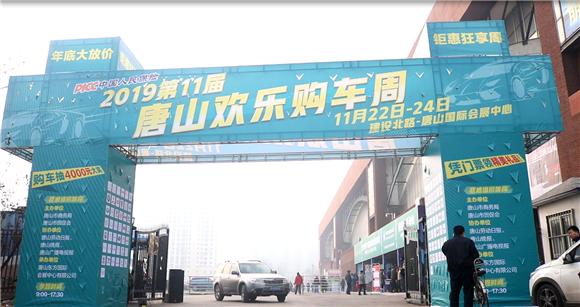 凯发注册中华凯发注册助力2019第11届唐山欢乐购车周盛大开幕