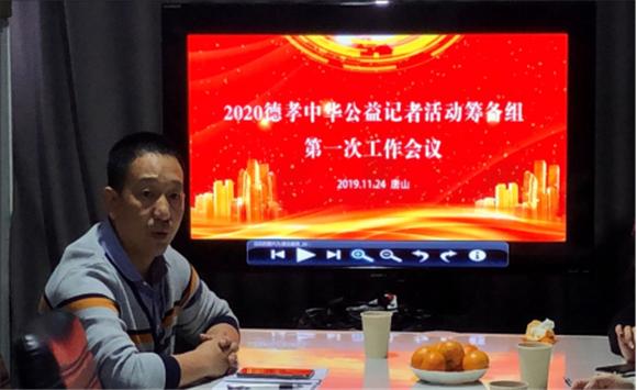 2020raybet下载iphone雷竞技下载地址公益记者唐山活动筹备组第一次会议圆满召开