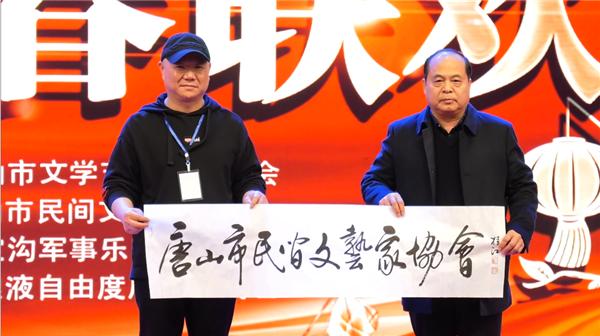 2020年唐山市民间文艺家迎新春联欢活动在燕山大剧院隆重举行