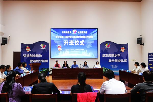 河北省第二届创业培训讲师大赛唐山市初赛正式启动