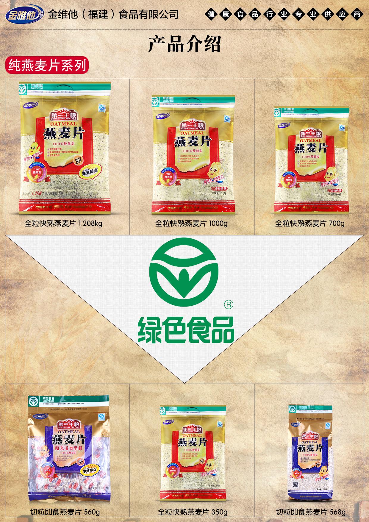1-1純燕麥系列
