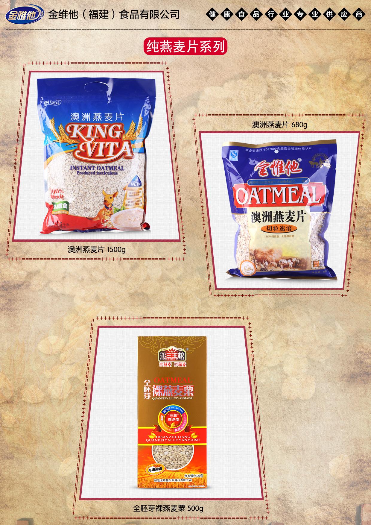 1-2纯燕麦系列