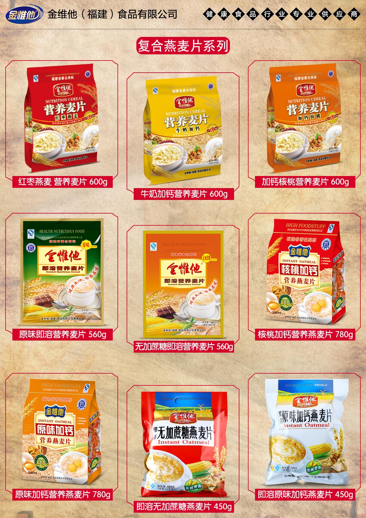 2-2复合燕麦片系列