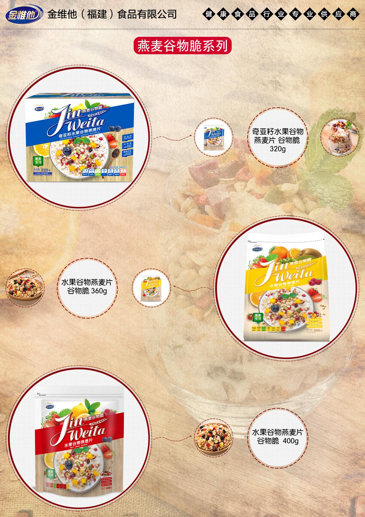 3-燕麦谷物脆系列