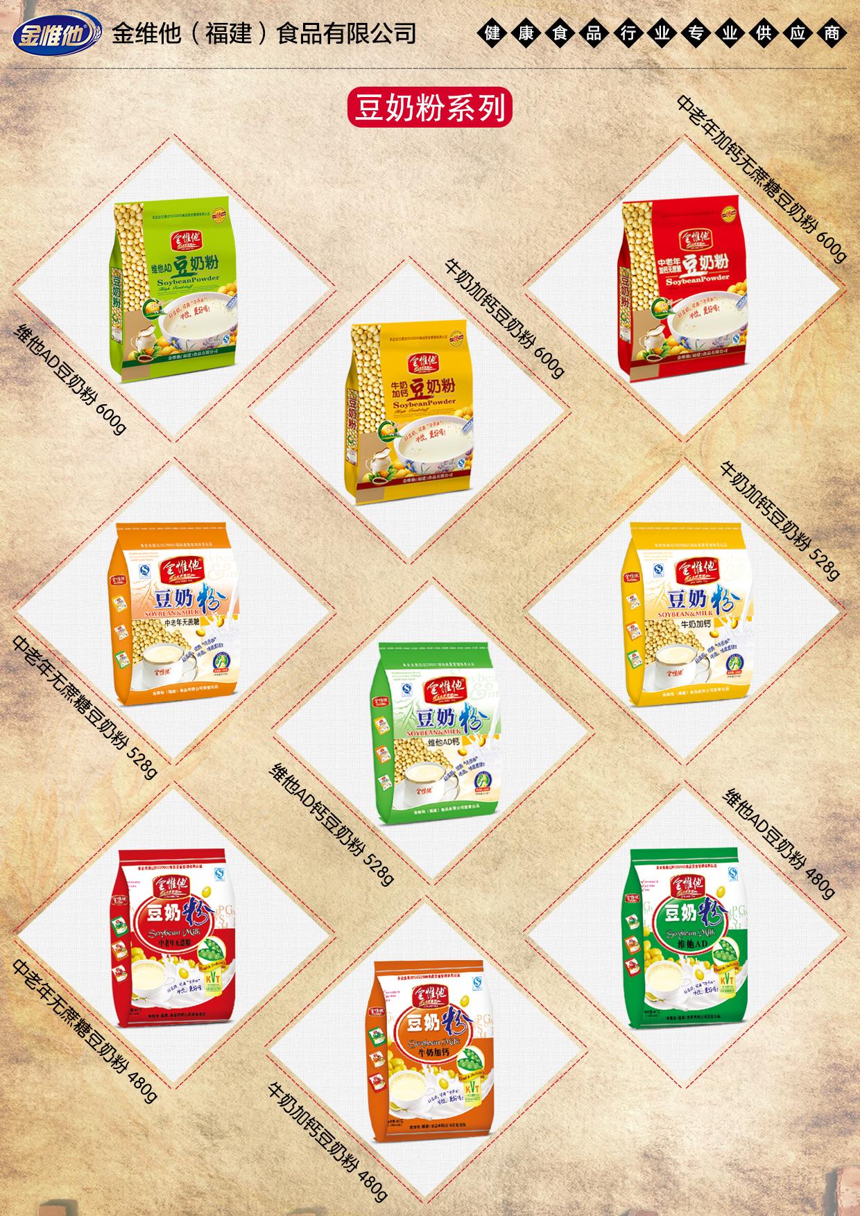 5-豆奶粉系列