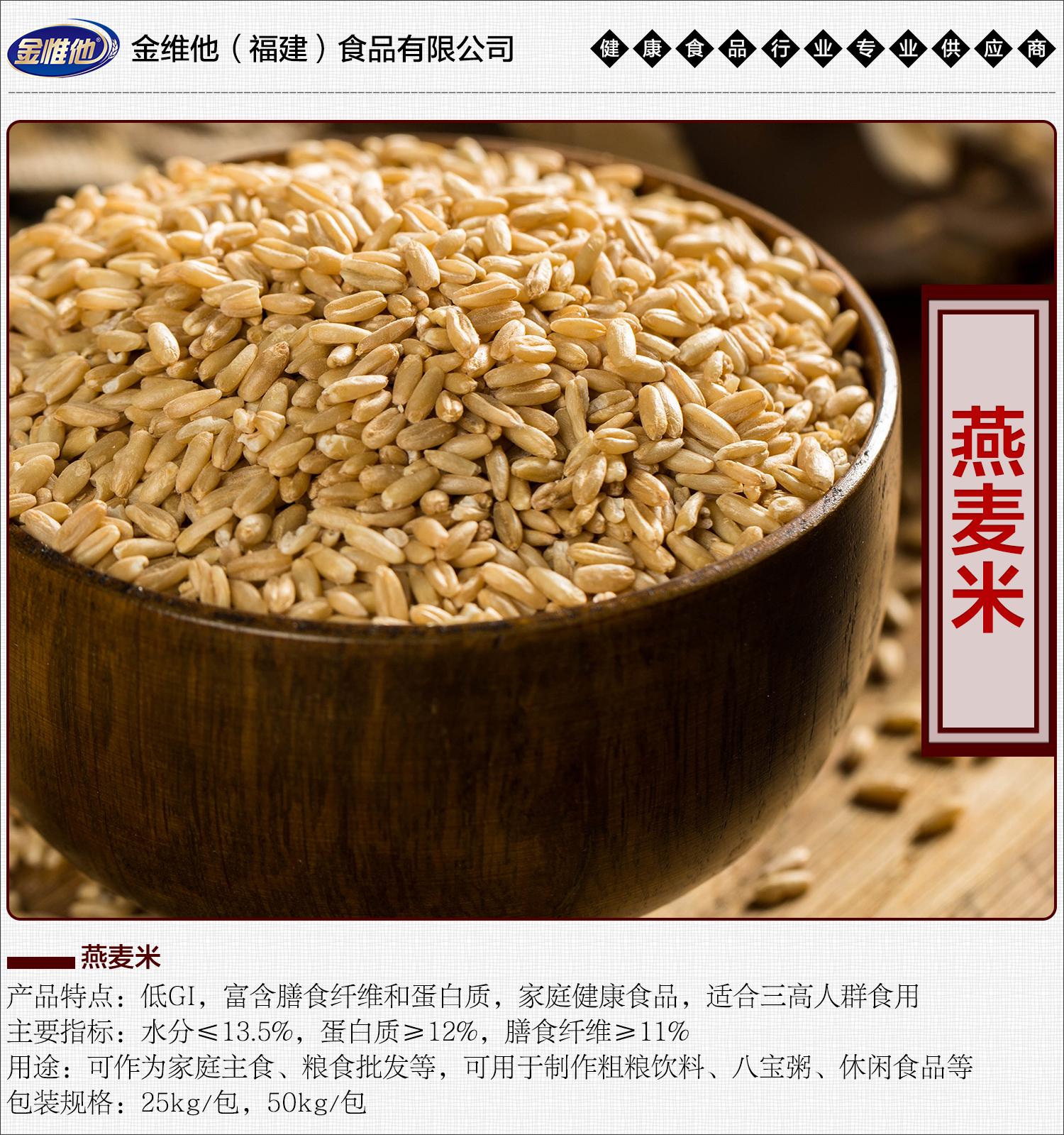 1-燕麥米