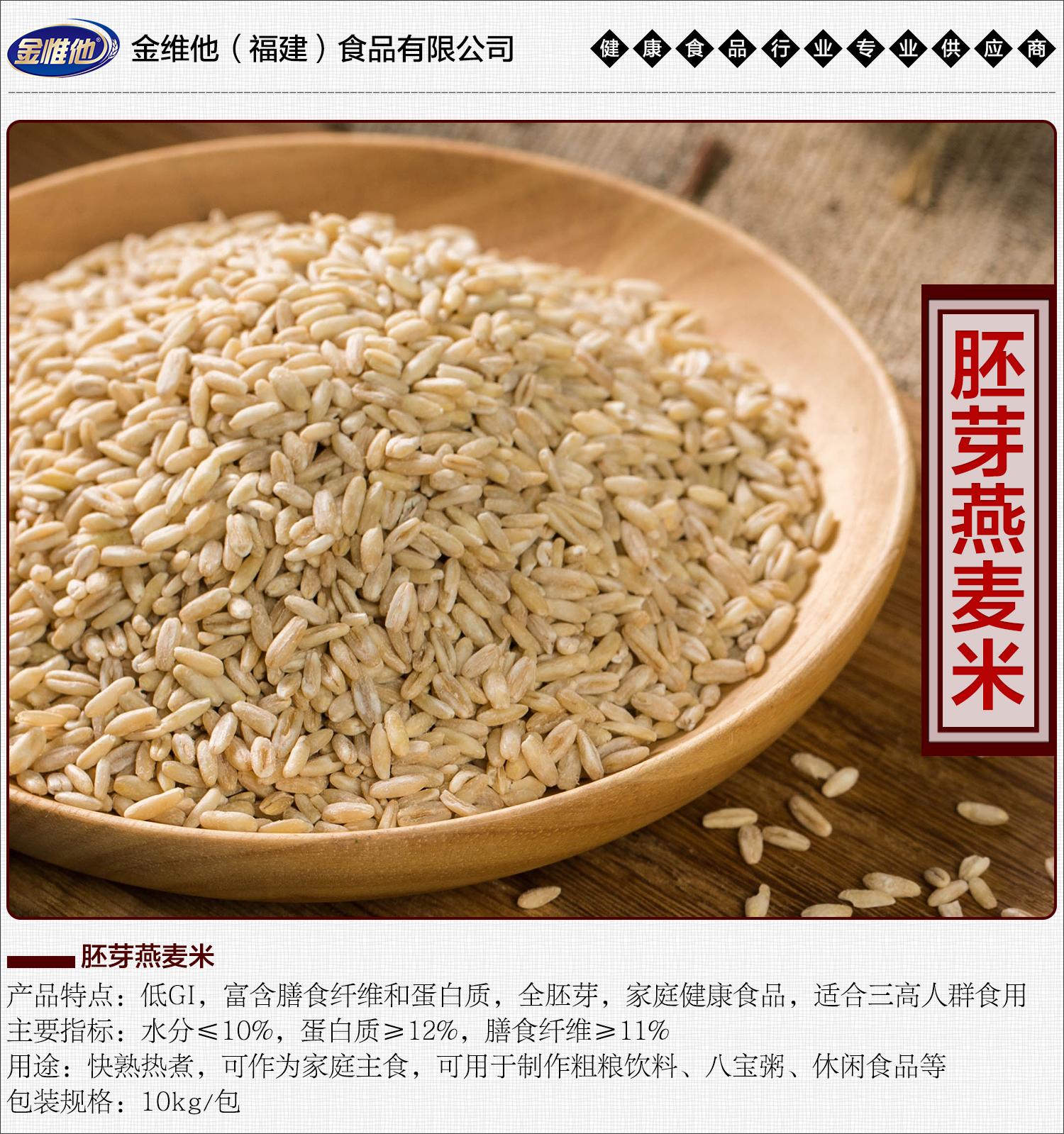 2-胚芽燕麦米