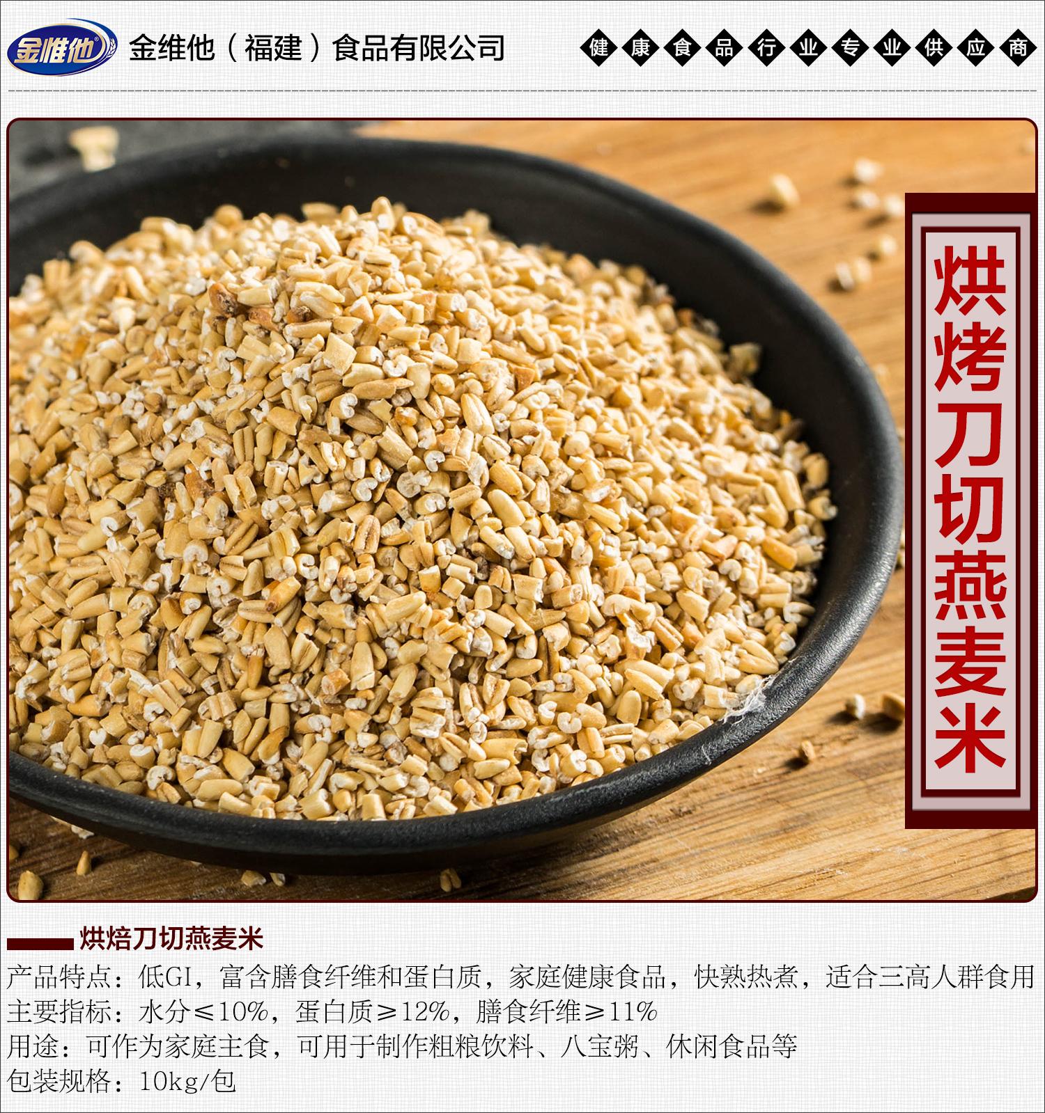 3-刀切燕麥米