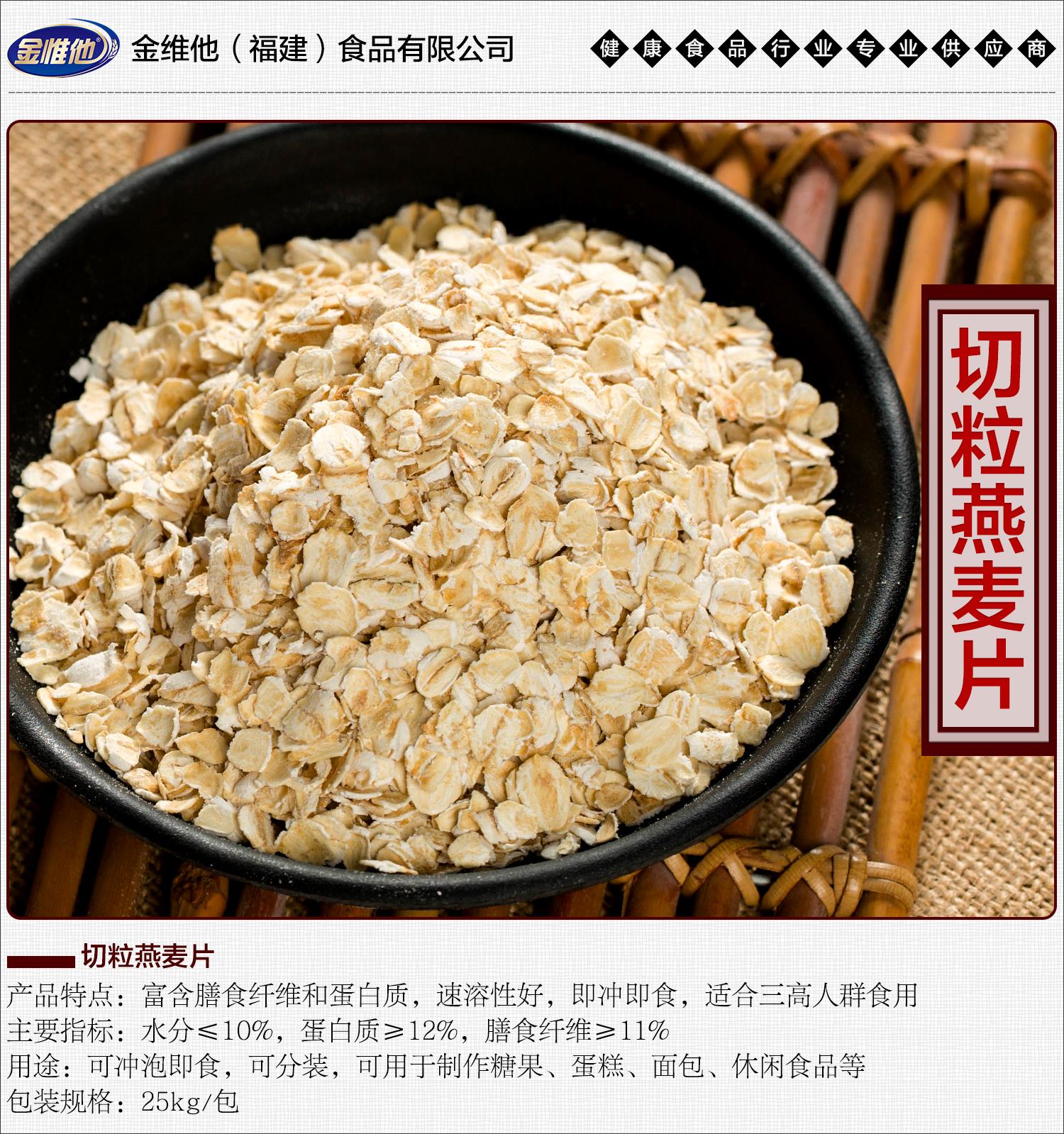 4-切粒燕麥片
