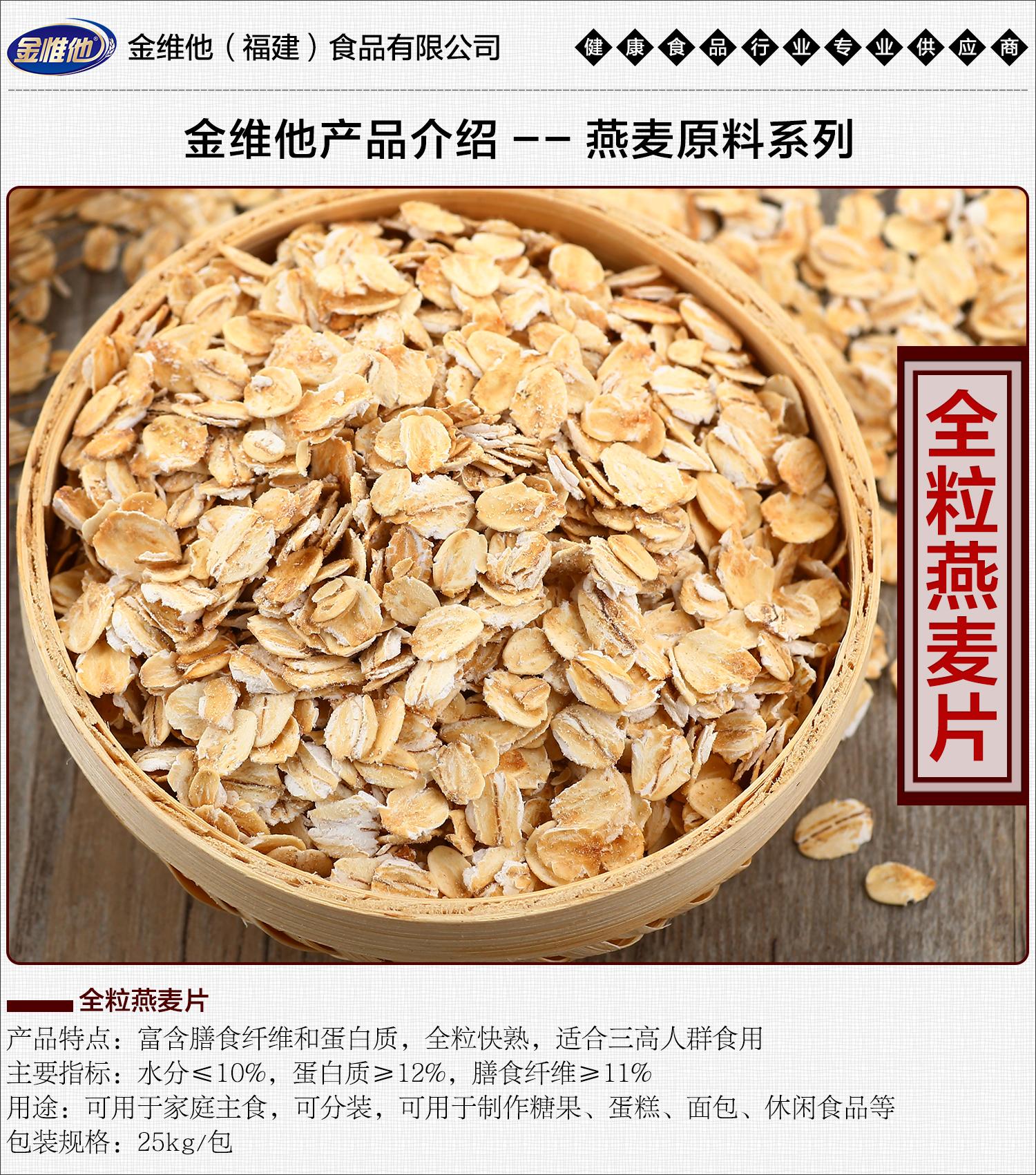 5-全粒燕麦片