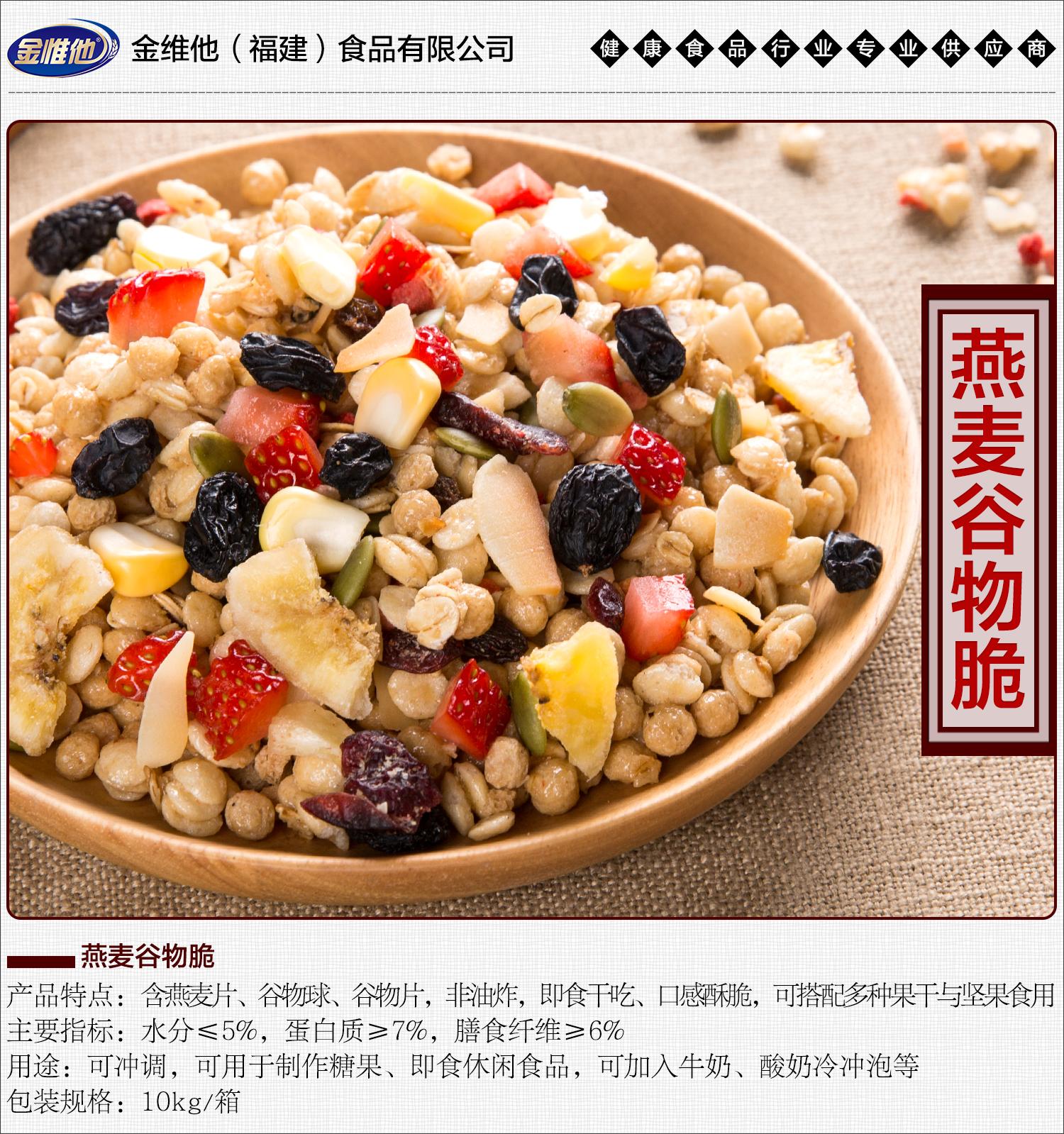 7-燕麦谷物脆